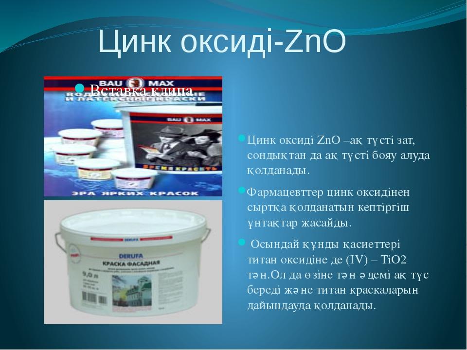 Цинк оксиді-ZnO Цинк оксиді ZnO –ақ түсті зат, сондықтан да ақ түсті бояу ал...
