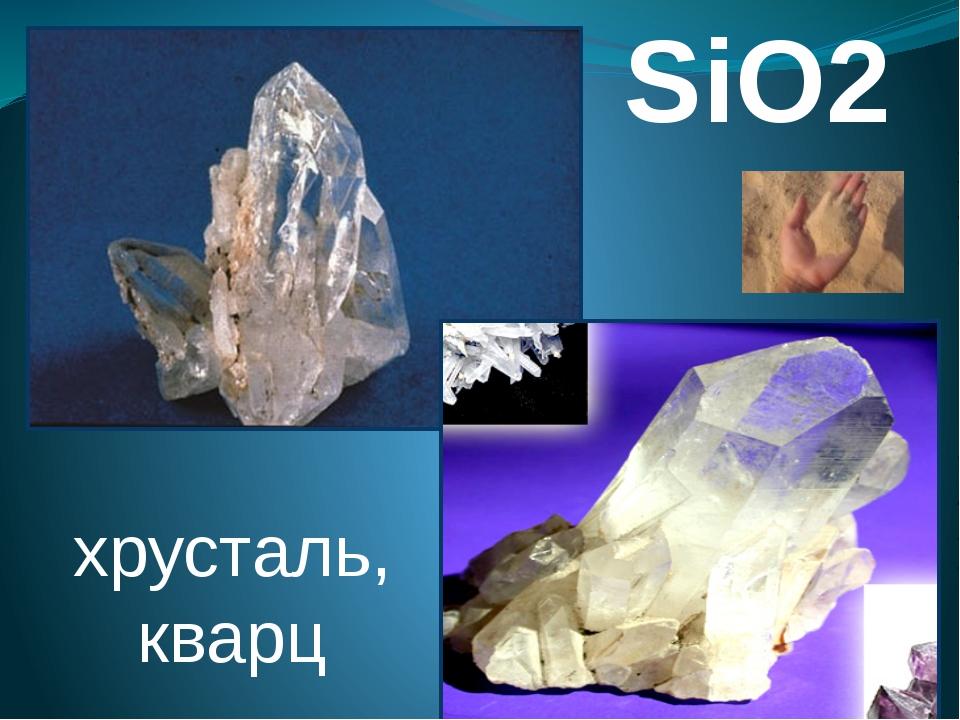SiO2 хрусталь, кварц
