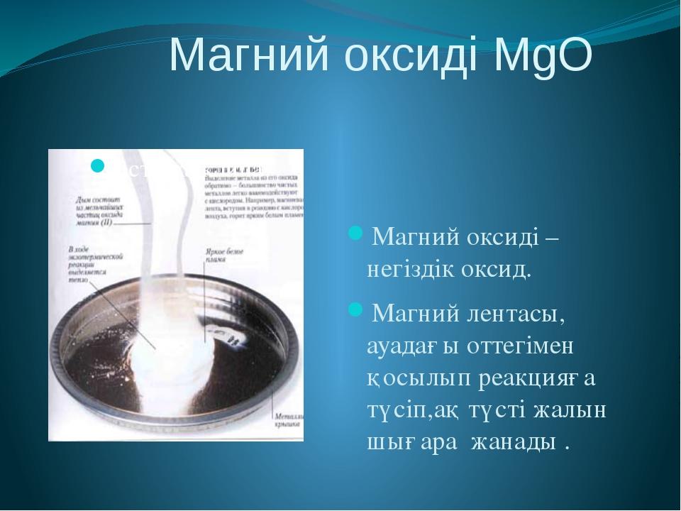 Магний оксиді MgO Магний оксиді – негіздік оксид. Магний лентасы, ауадағы от...