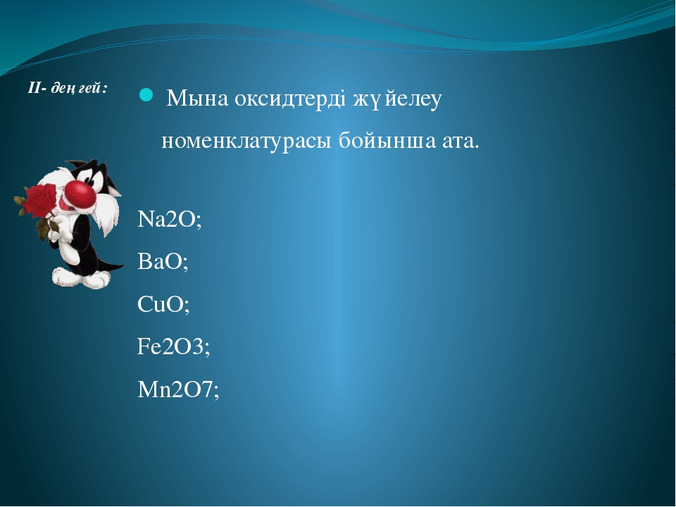 Мына оксидтерді жүйелеу номенклатурасы бойынша ата. Na2O; BaO; CuO; Fe2O3; M...