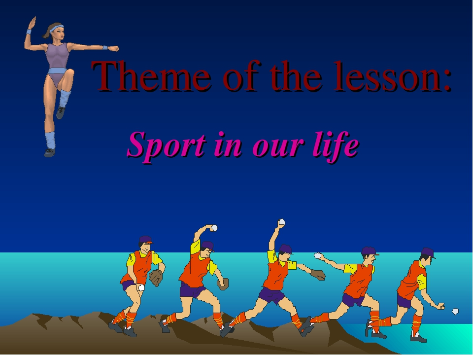 Theme of the lesson: Sport in our life