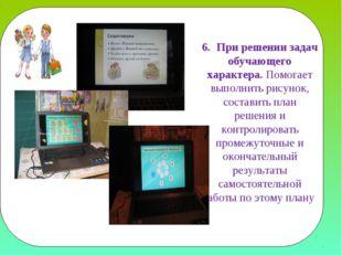 6. При решении задач обучающего характера. Помогает выполнить рисунок, соста