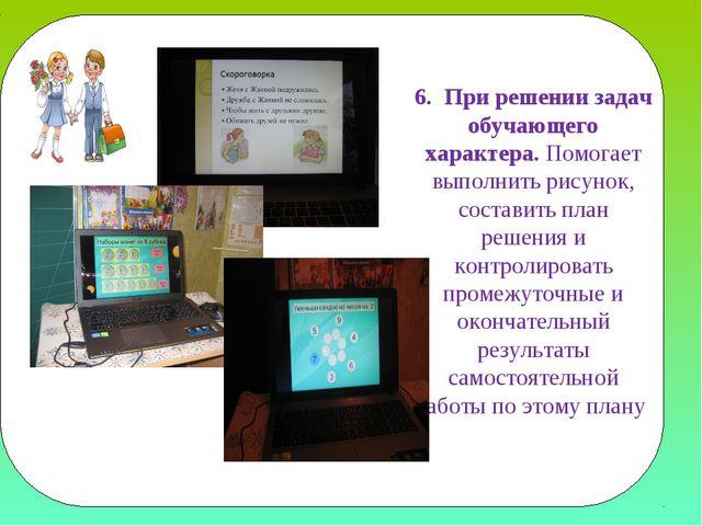 6. При решении задач обучающего характера. Помогает выполнить рисунок, соста...