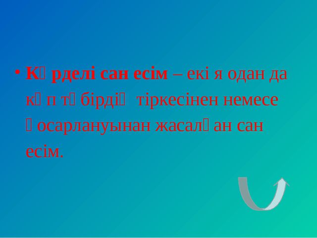 Күрделі сан есім – екі я одан да көп түбірдің тіркесінен немесе қосарлануынан...
