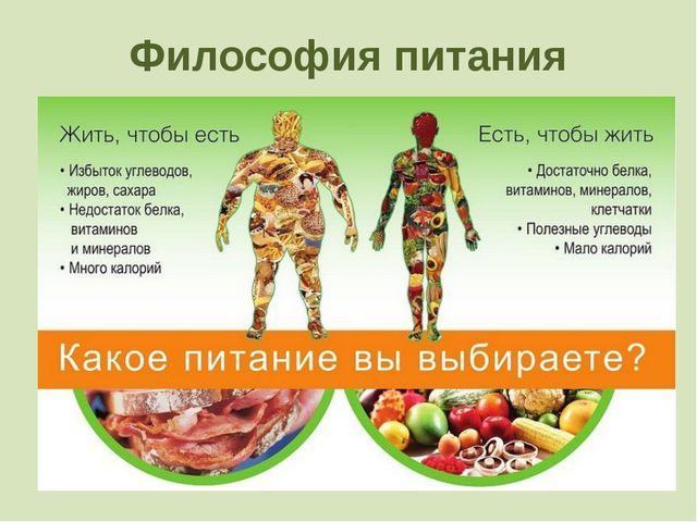 Философия питания