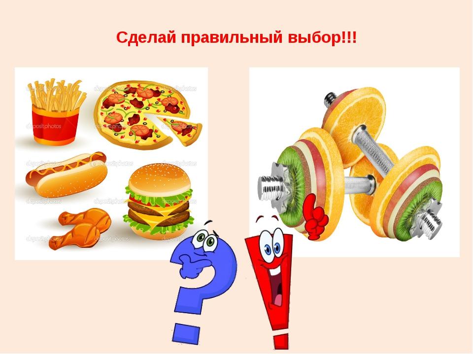 Сделай правильный выбор!!!