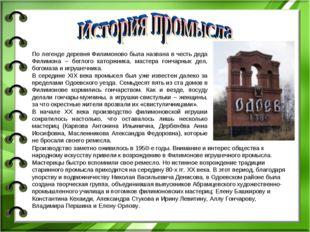 По легенде деревня Филимоново была названа в честь деда Филимона – беглого ка