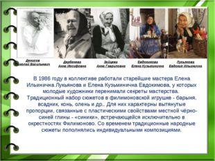 Денисов Николай Васильевич Дербенева Анна Иосифовна Зайцева Анна Гавриловна Е