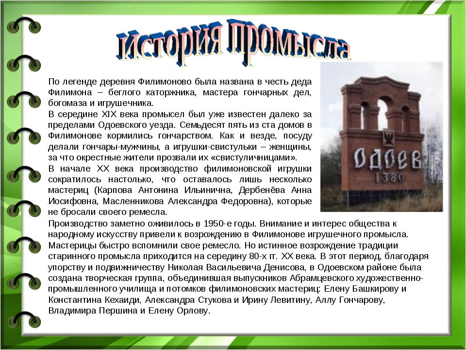 По легенде деревня Филимоново была названа в честь деда Филимона – беглого ка...