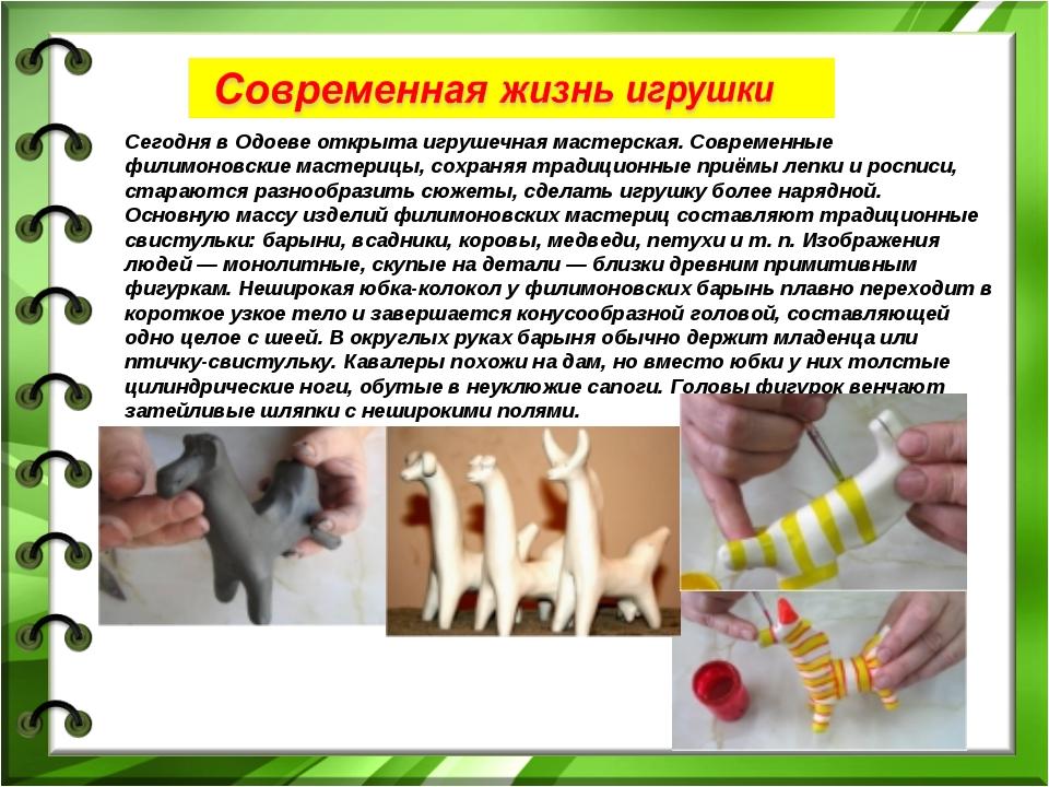 Сегодня в Одоеве открыта игрушечная мастерская. Современные филимоновские мас...