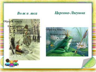 Волк и лиса Царевна-Лягушка