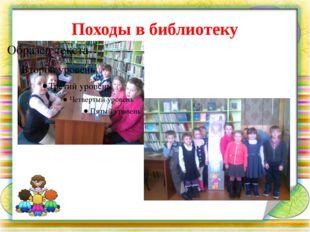 Походы в библиотеку
