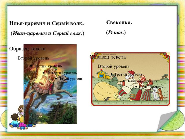 Илья-царевич и Серый волк. (Иван-царевич и Серый волк.) Свеколка. (Репка.)