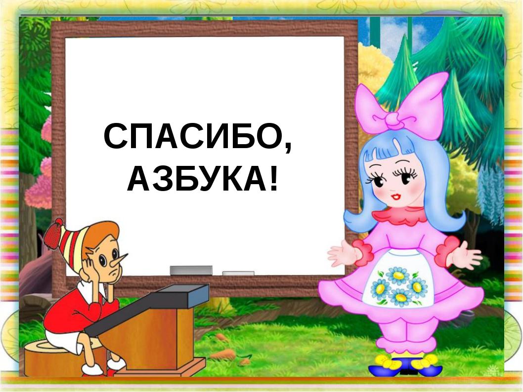 СПАСИБО, АЗБУКА!