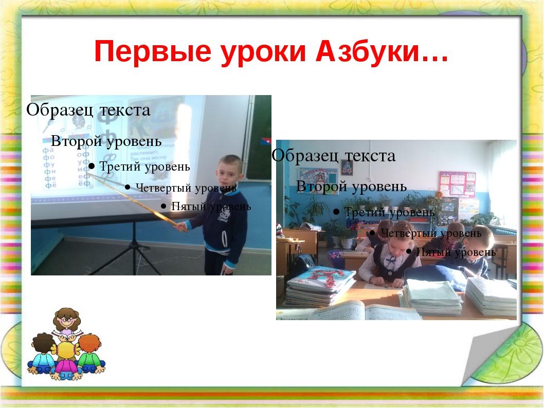 Сценарий первого урок для 1 класса