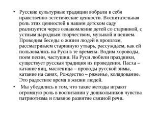 Русские культурные традиции вобрали в себя нравственно-эстетические ценности.