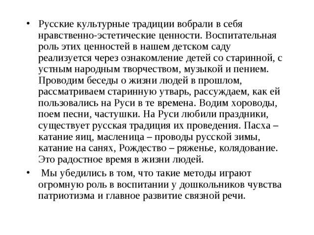 Русские культурные традиции вобрали в себя нравственно-эстетические ценности....
