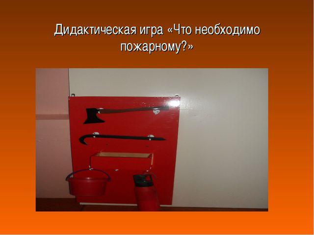 Дидактическая игра «Что необходимо пожарному?»