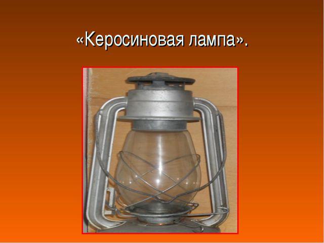 «Керосиновая лампа».