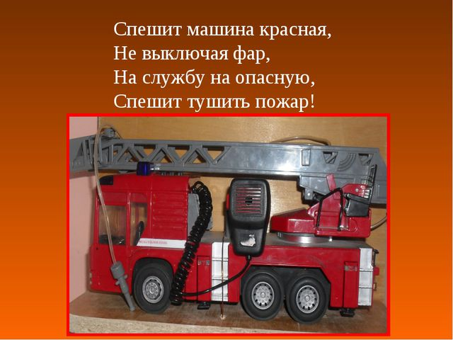 Спешит машина красная, Не выключая фар, На службу на опасную, Спешит тушить п...