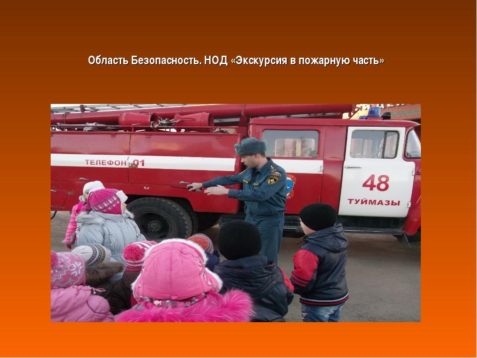 Область Безопасность. НОД «Экскурсия в пожарную часть»