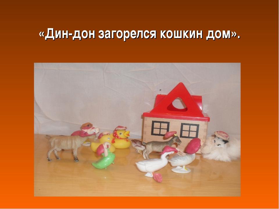 «Дин-дон загорелся кошкин дом».