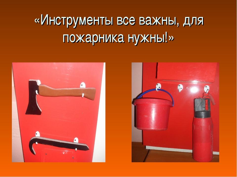 «Инструменты все важны, для пожарника нужны!»