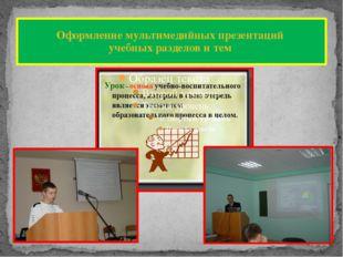 Оформление мультимедийных презентаций учебных разделов и тем