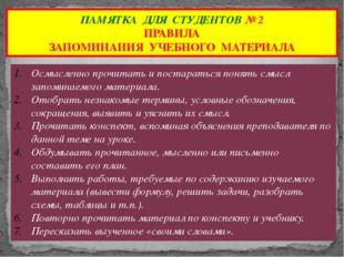 ПАМЯТКА ДЛЯ СТУДЕНТОВ № 2 ПРАВИЛА ЗАПОМИНАНИЯ УЧЕБНОГО МАТЕРИАЛА Осмысленно п