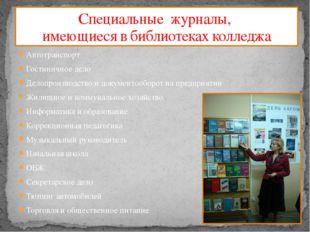Автотранспорт Гостиничное дело Делопроизводство и документооборот на предприя