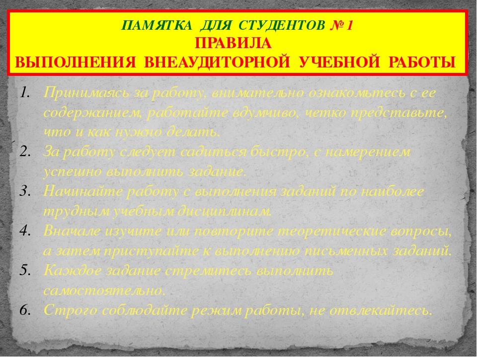ПАМЯТКА ДЛЯ СТУДЕНТОВ № 1 ПРАВИЛА ВЫПОЛНЕНИЯ ВНЕАУДИТОРНОЙ УЧЕБНОЙ РАБОТЫ При...
