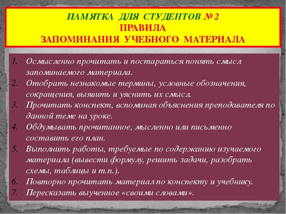 ПАМЯТКА ДЛЯ СТУДЕНТОВ № 2 ПРАВИЛА ЗАПОМИНАНИЯ УЧЕБНОГО МАТЕРИАЛА Осмысленно п...