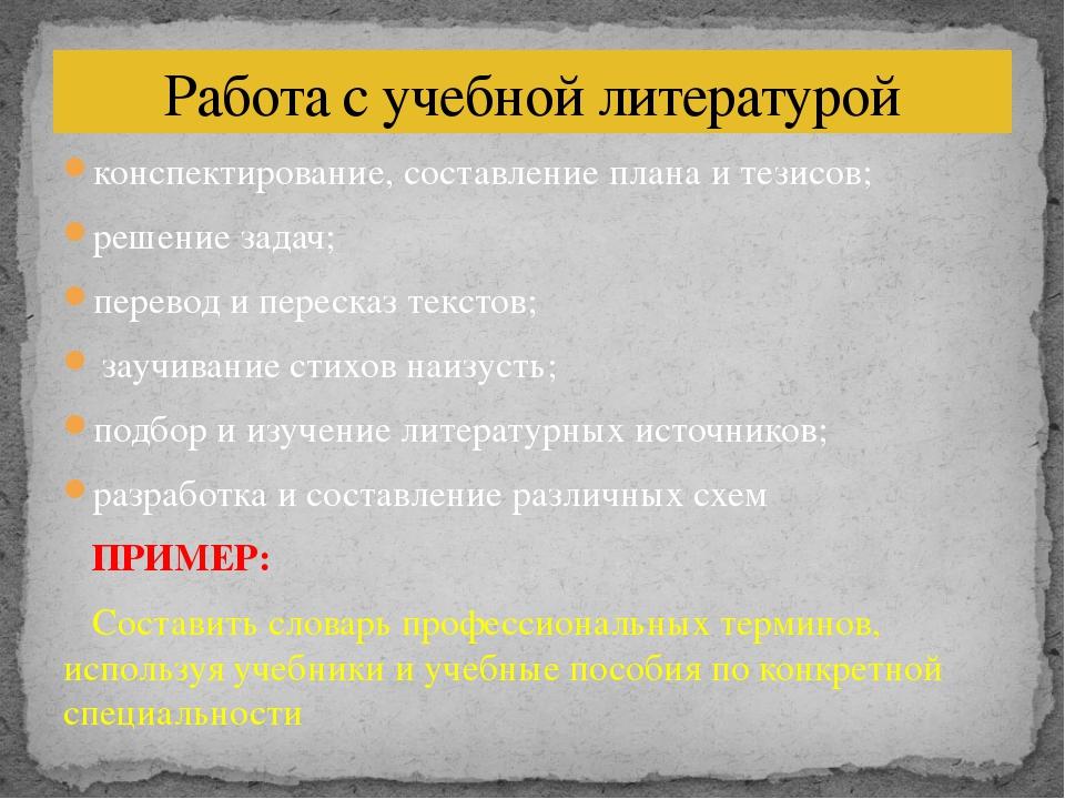 конспектирование, составление плана и тезисов; решение задач; перевод и перес...