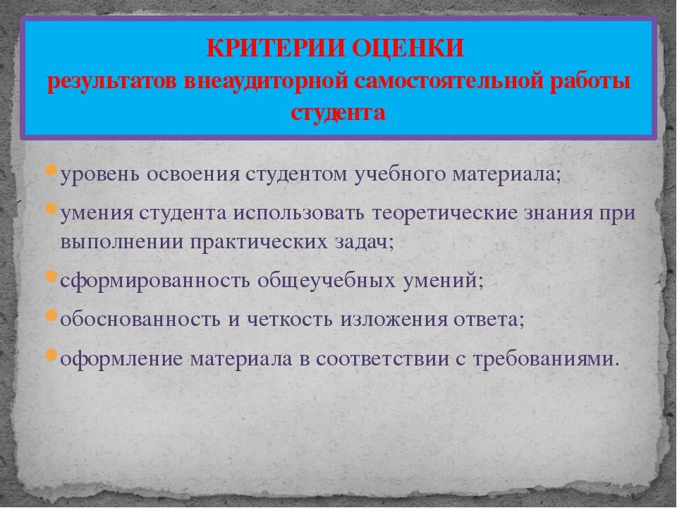 КРИТЕРИИ ОЦЕНКИ результатов внеаудиторной самостоятельной работы студента уро...