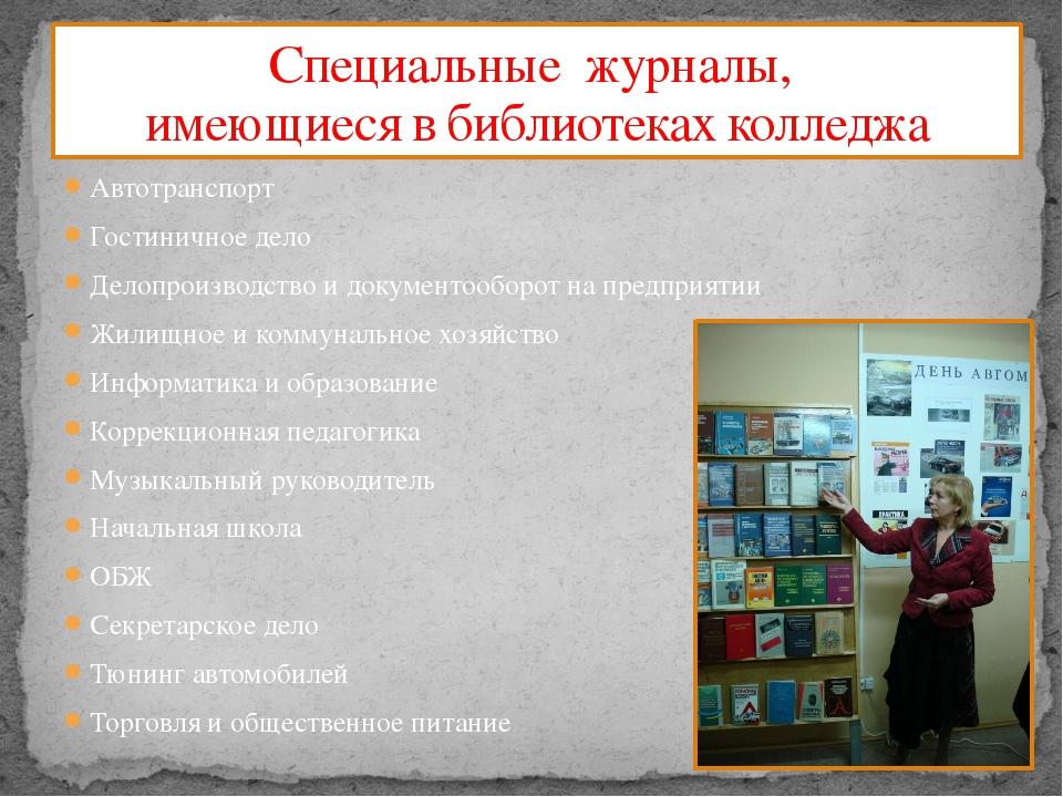 Автотранспорт Гостиничное дело Делопроизводство и документооборот на предприя...