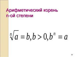 Арифметический корень n-ой степени *