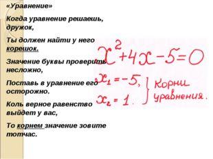 «Уравнение» Когда уравнение решаешь, дружок, Ты должен найти у него корешок.