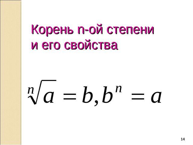 Корень n-ой степени и его свойства *