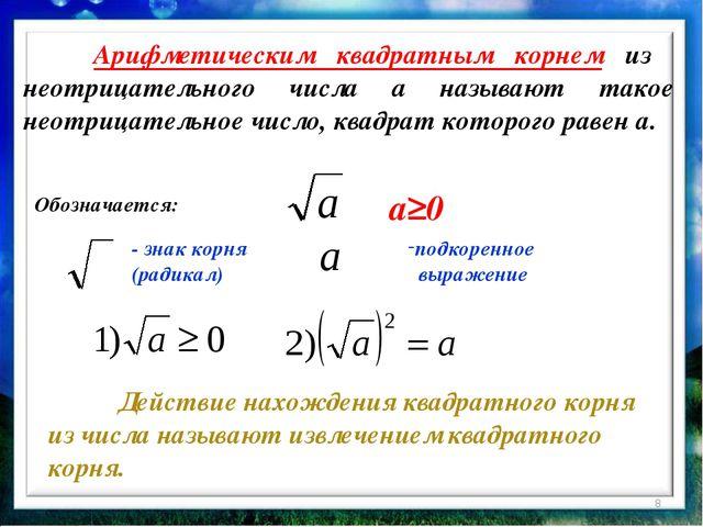 Арифметическим квадратным корнем из неотрицательного числа a называют такое...