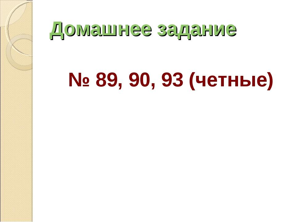Домашнее задание № 89, 90, 93 (четные)