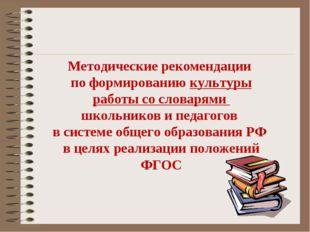Методические рекомендации по формированию культуры работы со словарями школьн