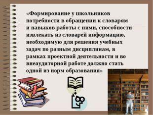 «Формирование у школьников потребности в обращении к словарям и навыков работ