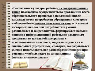 «Воспитание культуры работы со словарями разных типов необходимо осуществлять