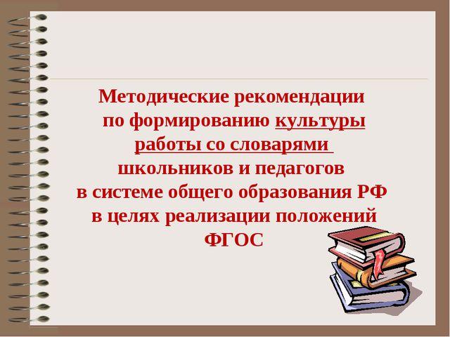 Методические рекомендации по формированию культуры работы со словарями школьн...