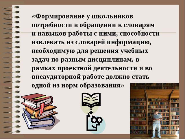 «Формирование у школьников потребности в обращении к словарям и навыков работ...