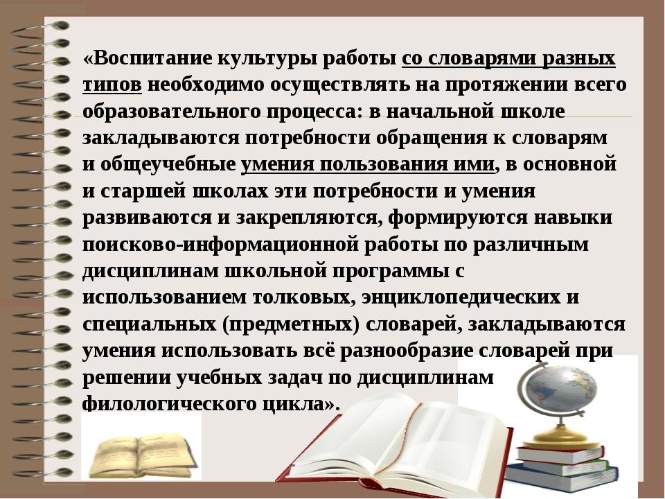 «Воспитание культуры работы со словарями разных типов необходимо осуществлять...
