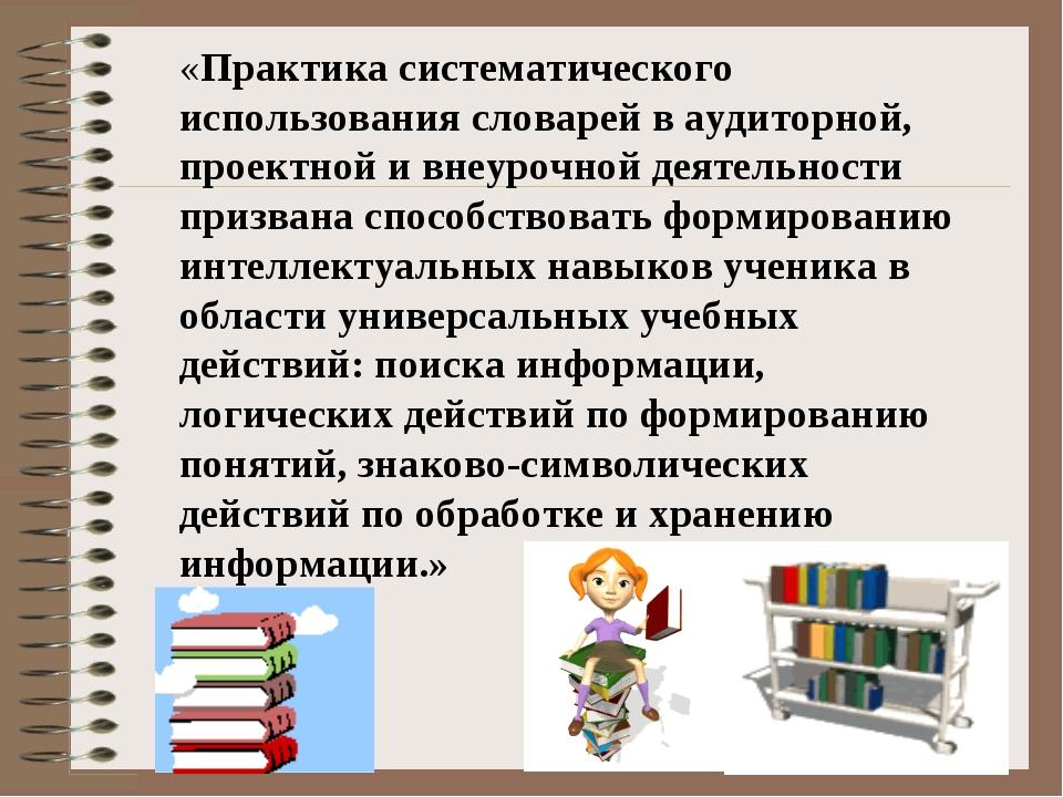 «Практика систематического использования словарей в аудиторной, проектной и в...