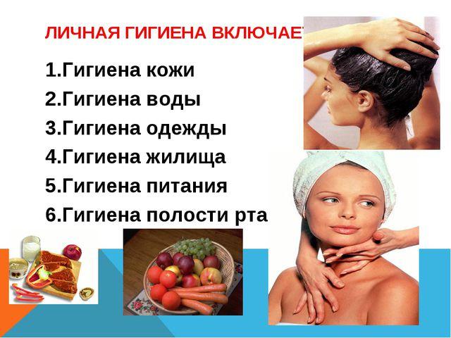 ЛИЧНАЯ ГИГИЕНА ВКЛЮЧАЕТ: 1.Гигиена кожи 2.Гигиена воды 3.Гигиена одежды 4.Гиг...