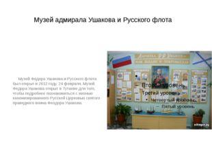 Музей адмирала Ушакова и Русского флота Музей Федора Ушакова и Русского флот