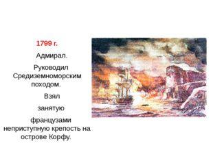 1799 г. Адмирал. Руководил Средиземноморским походом. Взял занятую французам